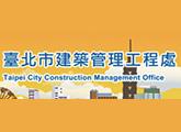 台北市建築管理工程處